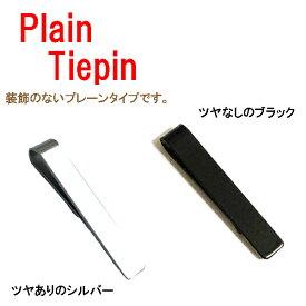 【ネコポスは送料無料】プレーンネクタイピン タイバー
