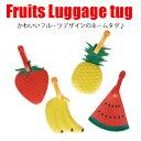 フルーツデザイン トラベルネームタグ 果物ラゲージタグ ラゲッジタグ海外旅行、スーツケース、旅行バッグ、ゴルフバ…