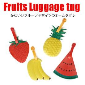 フルーツデザイン トラベルネームタグ 果物ラゲージタグ ラゲッジタグ海外旅行、スーツケース、旅行バッグ、ゴルフバッグなどに最適 ネコポスは送料無料