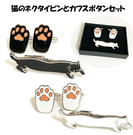 猫セット ネクタイピンとカフスボタンセット【ネコポスは送料無料】黒猫と白猫から選べます。