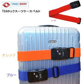 スーツケースベルト TSAロック付きスーツケースベルト 無地単色 ネコポスは送料無料