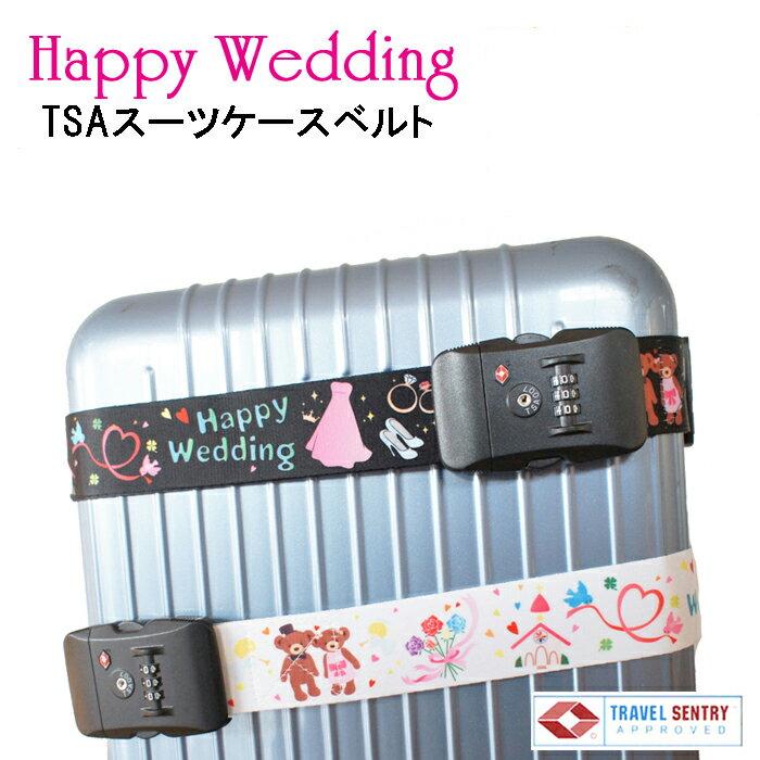 【ネコポス送料無料】TSAロック付きスーツケースベルトHappyWedding 海外挙式、リゾート挙式、ハネムーン、新婚旅行にオススメ