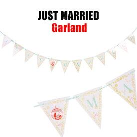 JUST MARRIED ウェディング用ガーランド フォトプロップス レターバナー【ネコポスは送料無料】