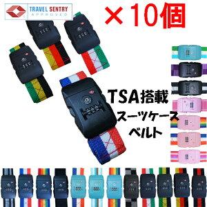 10個セット カラー選択不可 スーツケースベルト TSAスーツケースベルト TSAロック搭載のワンタッチスーツケースベルト TSAロックベルト 海外旅行 旅行用品 トラベル用品 トラベルグッズ 宅