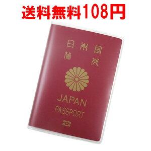 半透明 パスポートカバー パスポートケース ネコポスは送料無料