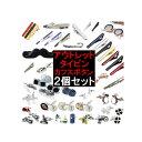 アウトレット カフスボタン&タイピンのシークレットビッグセール【ネコポスは送料無料】