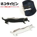 ネコタイピン黒猫or白猫ネクタイピン【ネコポスは送料無料】