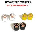 【ネコポスは送料無料】猫の肉球カフスボタンカフスリンクスカフリンクス