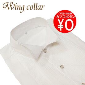 タキシード シャツ ウイングシャツ ウイングカラーシャツ メンズシャツ カフスボタン対応タイプ+料金でカフスボタン付きに変更できます。ネコポスは送料無料