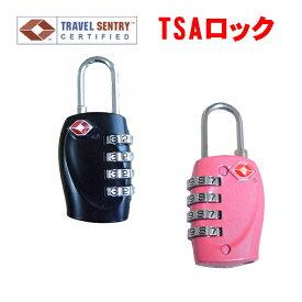 TSAロック 南京錠 4ケタ TSA南京錠 TSAロック南京錠 ダイヤルロック 暗証番号タイプ TSA 南京錠4桁ネコポスは送料無料