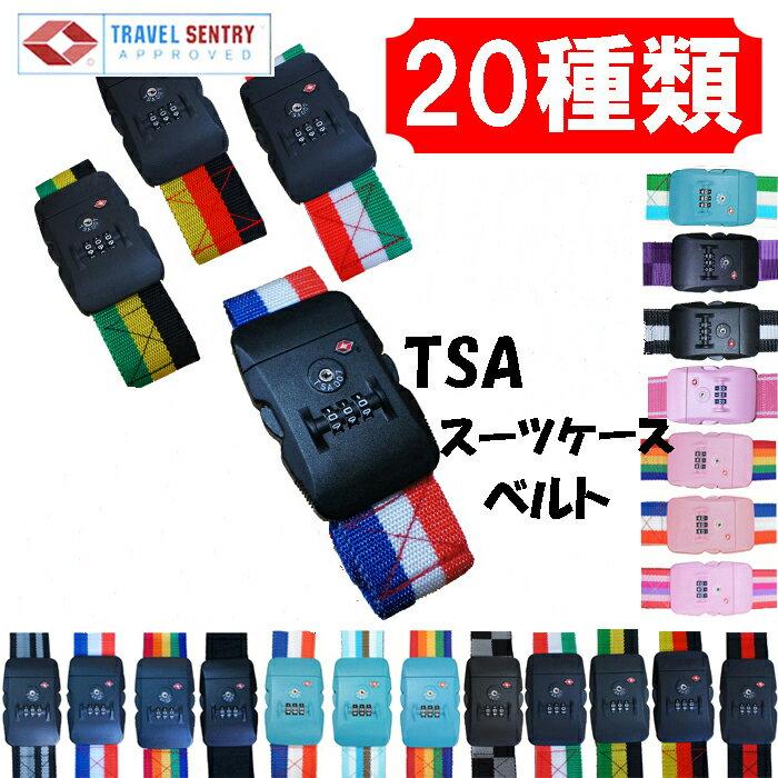 スーツケースベルト TSAスーツケースベルト TSAロック搭載のワンタッチスーツケースベルト TSAロックベルト 海外旅行 旅行用品 トラベル用品 トラベルグッズ