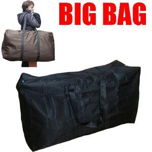 Big Bag とにかくでかいカバンです。大きいバッグ ビッグサイズ鞄 ネコポスは送料無料 ボストンバッグ 旅行かばん 大容量 特大 大きいサイズ ボストンバッグ 旅行