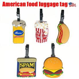 アメリカンフードデザイン トラベルネームタグ ラゲージタグ ラゲッジタグ 海外旅行 スーツケース 旅行バッグ ゴルフバッグなどに最適 ネコポス送料無料