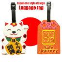 ジャパニーズデザイン トラベルネームタグ ラゲージタグ ラゲッジタグ 招き猫 海外旅行 スーツケース 旅行バッグ ゴル…