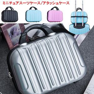 Lサイズ スーツケース型バッグ アタッシュケース ミニスーツケース 機内持ち込みバッグ 宅配便送料無料