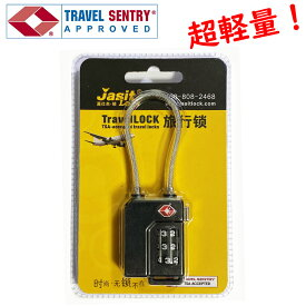 TSAロック ワイヤー南京錠 3ケタブラック TSA南京錠 TSAロック南京錠 ブラックダイヤルロック 暗証番号タイプ ネコポスは送料無料
