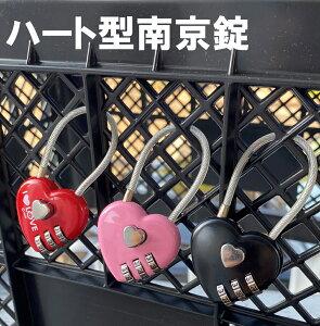 ハート型 ロックワイヤー南京錠 ワイヤー錠 3ケタ 南京錠 ロック南京錠 ダイヤルロック 暗証番号タイプ