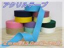アクリルテープ2mm厚X30mm幅★4m巻★  31色【NO,1〜NO,20】