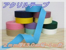 アクリルテープ2mm厚X30mm幅★4m巻★  31色【NO,21〜NO,31】