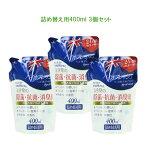 安心安全な除菌・抗菌・消臭材バイオフレッシュ詰替用3個セット