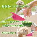 【普通郵便OK 補償なし】リッチェル・お散歩ハンディシャワー☆犬の散歩の必需品! おしっこ跡のマナー洗浄に!お散歩中の水分補給に!