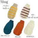 【前払い不可商品】アウトレット iDog ローゲージケーブルニットハイネックニット 暖かい犬の服 ニット 超小型〜小型犬用【1枚まで追…