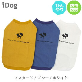 iDog MOSCAPE+COOL25 中大型犬用キツネのVガゼットトレーナー 防蚊 25℃キープ 犬の服 濡らさなくていいんです〜【Sサイズは追跡可能メール便、M〜XLはレターパックプラスでお届け】