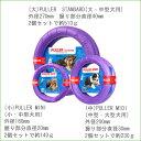 【1個 全国送料無料】PULLER MINI プラー・ミニ☆ヨーロッパ&アメリカで大人気!!プラーはドーナッツ型のドッグトレーニング玩具★…