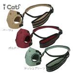 【猫ハーネス】iCat猫用コンフォートハーネスリード付きスター防水アイキャット胴輪布製【追跡可能メール便でお届け】