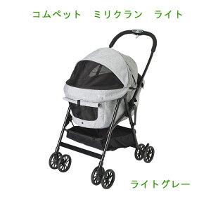 【取引先直送品】コムペット ミリクラン ライト(ライトグレー)耐荷重20kg