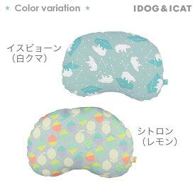 ペットの枕 IDOG&ICAT ひんやり防虫 ビーンズピロー 「白クマ・レモン」スウェディッシュパターン moscape COOL ワンちゃんネコちゃんに嬉しい枕