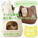 【140サイズ送料必要です】Mサイズ ネコ 猫トイレ用品 トイレタリーiCat アイキャット オリジナル ネコ型トイレット☆マットな質感!…