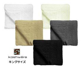 【キングサイズ】カシウエア(Kashwere)キングサイズブランケット/無地毛布/ホワイト、クリーム、スレート、ブラック、モルト【あす楽対応_関東】