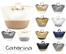 ベルティーニ (Caterina Bertini)バイカラーかごバッグ/バケツ型バッグ/ナチュラル×ベージュ/11色【あす楽対応_関東】
