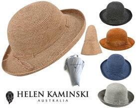 【収納袋付】ヘレンカミンスキー(Helen Kaminski)PROVENCE8 プロバンス8 ラフィアハット 帽子 ストローハット 持ち運びに便利なロゴ入り布バッグ付き UVカットハット 折りたためる帽子【正規品】【あす楽対応_関東】02P28Sep16【楽ギフ_包装】【あす楽_土曜営業】
