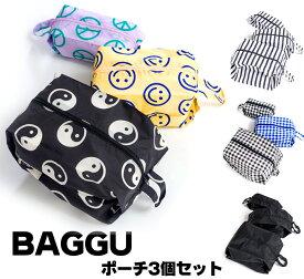 BAGGU(バグゥ)ポーチ3点セット/3D ZIP SET BAG/バグー【あす楽対応_関東】