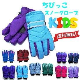 【ネコポス便は送料無料】ちびっこスノーグローブ スキーグローブ 子供用 キッズ  防寒 男の子 女の子 手袋
