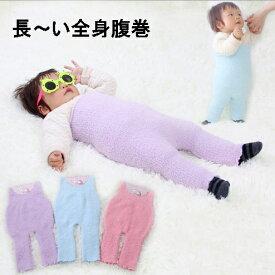 長〜い全身腹巻 キッズ 子供 ベビー 赤ちゃん 腹巻き ネコポス便は送料無料