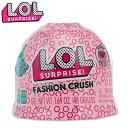L.O.L.サプライズ LOLサプライズ ファッションクラッシュ L.O.L. Surprise! Fashion Crush- Series 4 定形外郵便は送…