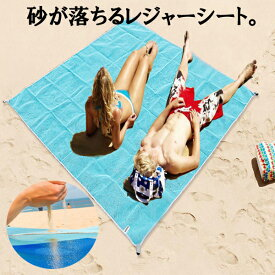 砂が付きにくい マジックビーチマット レジャーシート ビーチマット 宅急便送料無料
