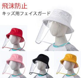 キッズ用 飛沫防止帽子 フェスガード 花粉対策 メガネとマスクを併用して完全防備 ネコポス便は送料無料 フェイスシールド 感染予防 感染防止