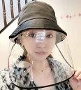 大人用 飛沫防止帽子 フェスガード 花粉対策 メガネとマスクを併用して完全防備 メンズ レディースネコポス便は送料無料