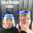 フェイスシールド フェイスガード フェースシールド フェースガード メガネとマスクを併用して完全防備 大人用と子供…