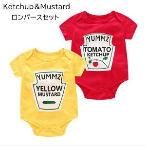 Ketchup&Mustard トマトケチャップとマスタード柄のロンパース2枚セット 肌着 ボディスーツ ネコポス便は送料無料
