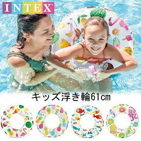 INTEX 子供用うきわ キッズ浮き輪 サイズ 61cm 浮き輪 インテックス