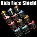 子供用 キッズフェイスシールド フェイスガード フェースシールド フェースガード メガネとマスクを併用して完全防備 …