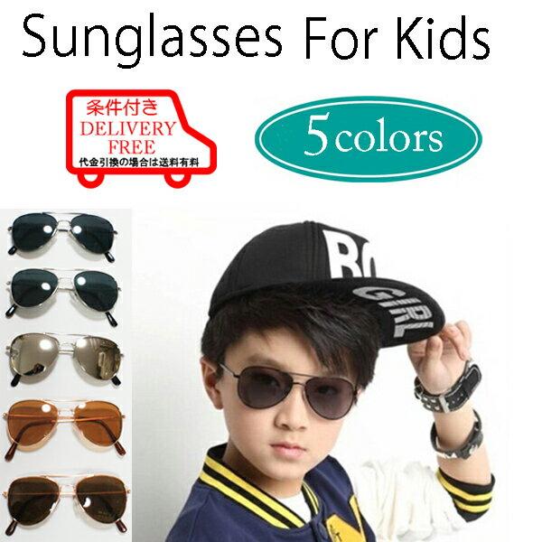 男の子用キッズ用ファッショングラス 子供用サングラス【ゆうパケットは送料無料】