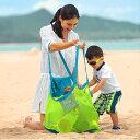 ビーチメッシュバッグ LLサイズ 砂場バッグ 大きいネットバック おもちゃなどの持ち運びに!【クロネコDM便は送料無料】