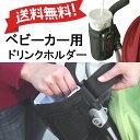 ベビーカー用 ドリンクホルダー 小物入れ【クロネコDM便は送料無料】