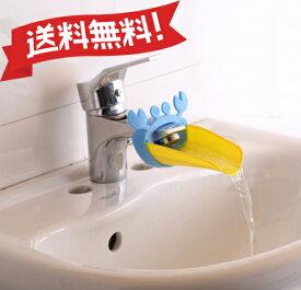 カニさんのウォーターガイド 取り付けるだけで簡単手洗い 子供 キッズ用便利グッズ 【ネコポスは送料無料】